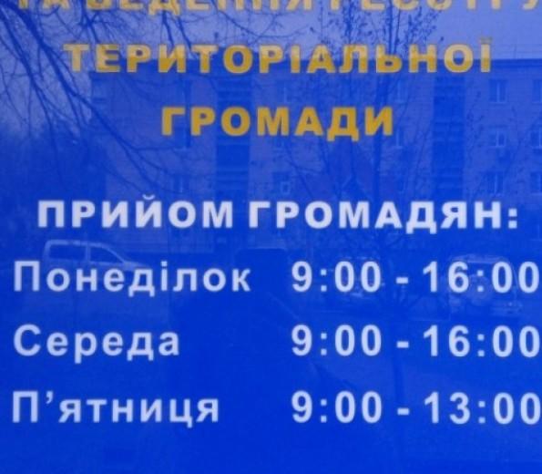 Відділ реєстрації